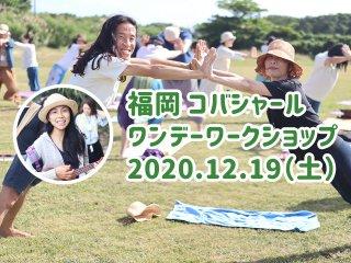 福岡 コバシャール1dayワークショップ 2020.12.19(土)