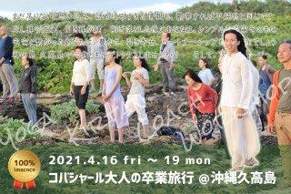 沖縄久高島 コバシャール大人の卒業旅行 2021.4.16-19