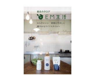 総合カタログ EM生活