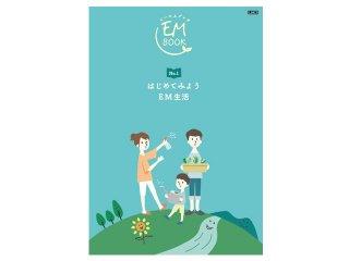 EM BOOK no.1