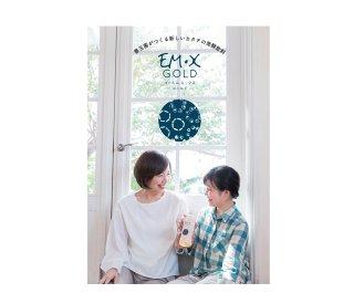 EM・X GOLD イーエム エックス ゴールド カタログ