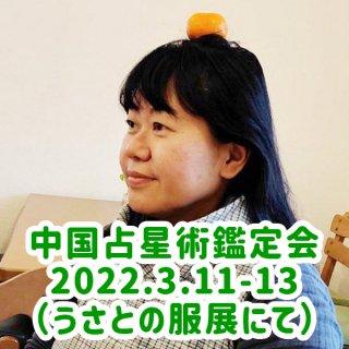八階堂先生の中国占星術鑑定会 2021.10.8-10(うさとの服展にて)