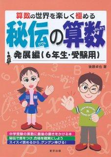 秘伝の算数 発展編(6年・受験用)