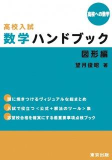 数学ハンドブック/図形編