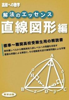 解法のエッセンス/直線図形編