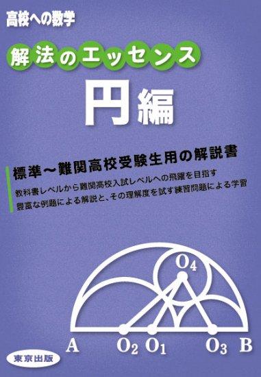 解法のエッセンス/円編 - 東京出版の公式直販オンラインショップ 東京 ...