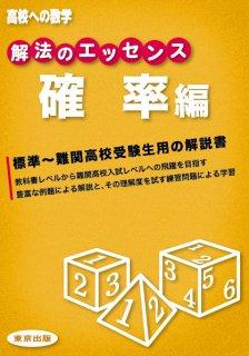 解法のエッセンス/確率編