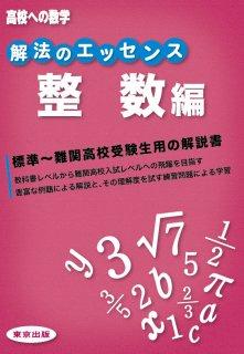 解法のエッセンス/整数編