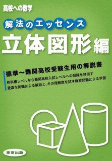 解法のエッセンス/立体図形編