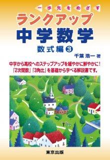 ランクアップ中学数学/数式編(3)