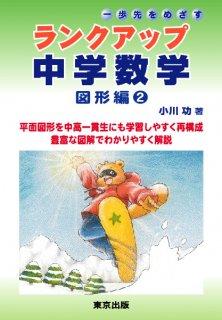 ランクアップ中学数学/図形編(2)