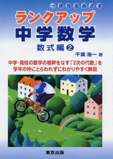ランクアップ中学数学/数式編(2)