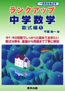 ランクアップ中学数学/数式編(1)