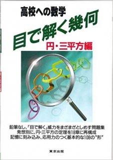 目で解く幾何/円・三平方編