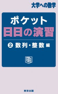 ポケット日日の演習 (2)数列・整数編