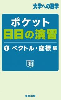 ポケット日日の演習 (1)ベクトル・座標編