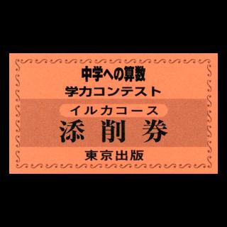 「中学への算数」学力コンテスト・回数券 イルカコース