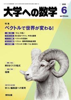 「大学への数学」2020年6月号