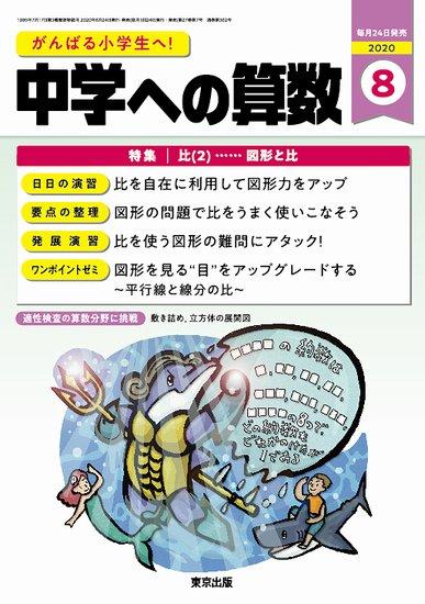 中学 へ の 算数 中学への算数 定期購読 - 東京出版の公式直販オンラインショップ
