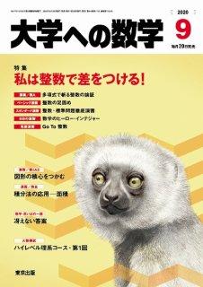 「大学への数学」2020年9月号