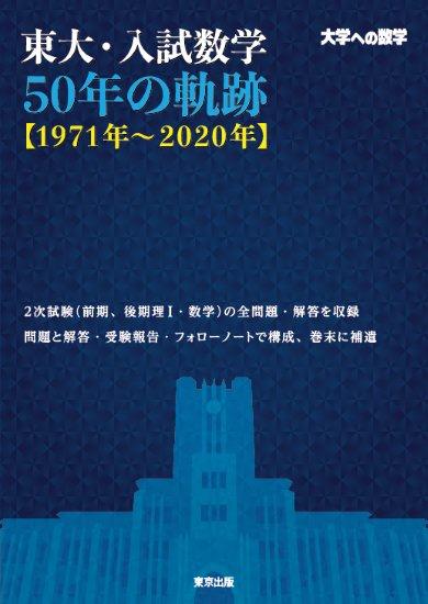 東大・入試数学50年の軌跡【1971年〜2020年】