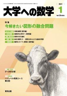 「大学への数学」2021年1月号