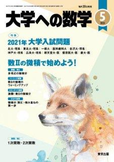 大学への数学 2021年5月号からの定期購読