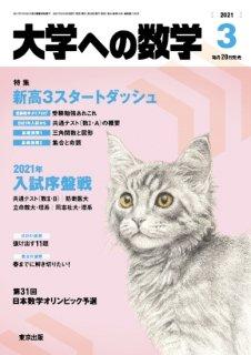 「大学への数学」2021年3月号