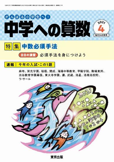 中学 へ の 算数 中学への算数 東京出版