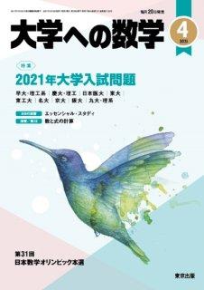 「大学への数学」2021年4月号