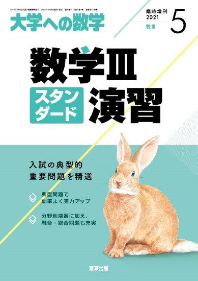 2021年5月増刊 数学IIIスタンダード演習