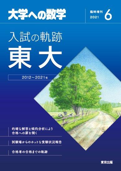2021年6月増刊 入試の軌跡/東大