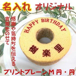 オリジナルプリント【プレーンM】円・円 1個〜4個