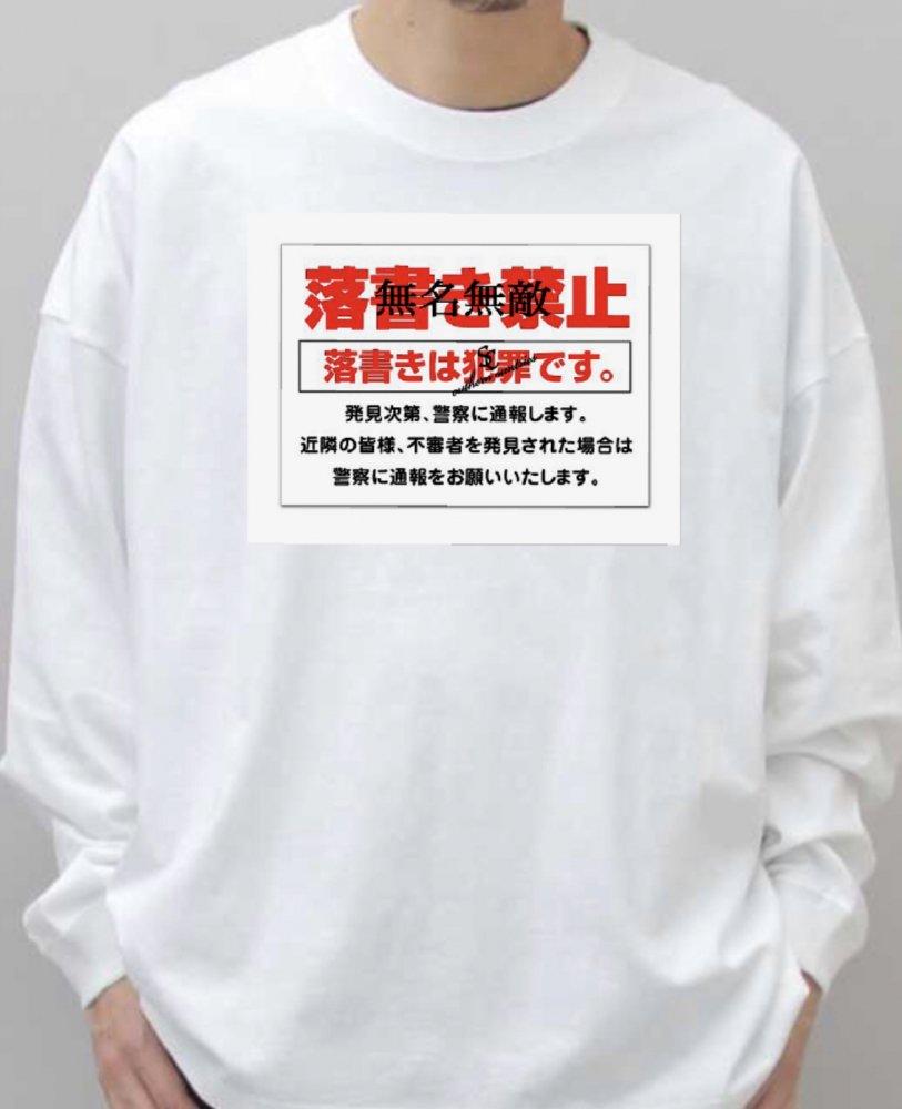 T-shirt long 110