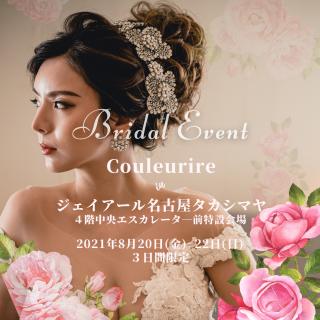 ブログ 【EVENT INFO】ジェイアール名古屋タカシマヤ POPUP出店のご案内