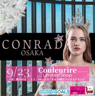 ブログ 【EVENT INFO】9月23日(祝) CONRAD OSAKA 高層フロアラウンジにてLimited Shopをオープンいたします