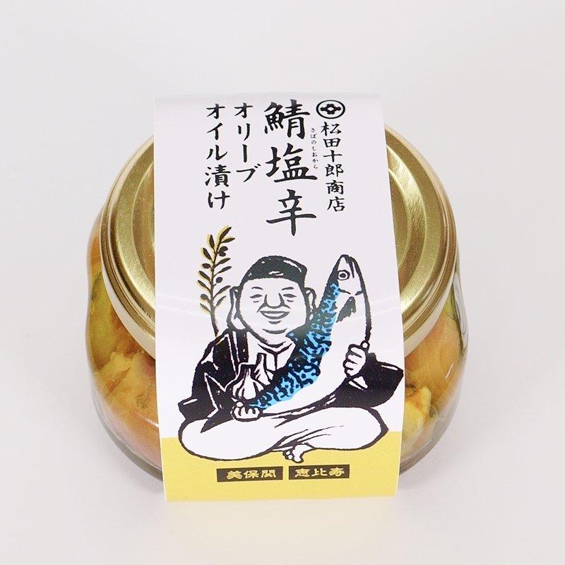鯖塩辛(オリーブオイル漬け)