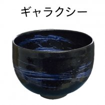 Matsue Chatte(ラテ茶碗単品):ギャラクシー(夢蓂窯 目次潤平)