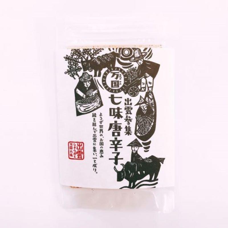 出雲生姜入り七味唐辛子(袋入り)
