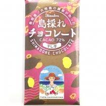 島採れチョコレート 干し芋 CACAO72%(ふぁーむ大根島)
