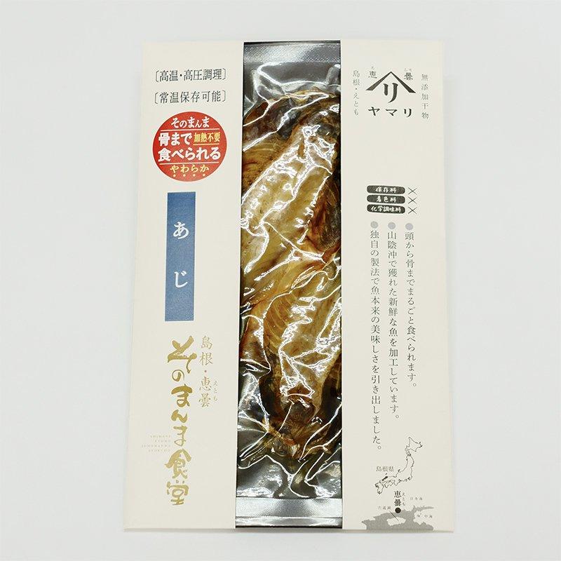 無添加干物そのまんま食堂 あじ開き(恵曇 ヤマヲ水産)