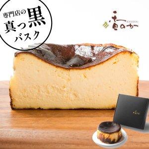 真っ黒バスクチーズケーキ(直径12cm)