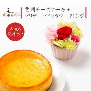 豊潤チーズケーキとプリザーブドフラワーセット