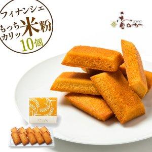 稲の穂そよぐ 米粉のフィナンシェ 10個