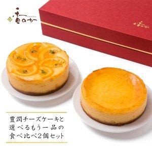 チーズケーキセット 選べるもう一品 食べ比べ2個セット(直径12cmx2個)