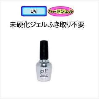 ●EzFlow UV フィニッシュイット0.5oz (14ml)
