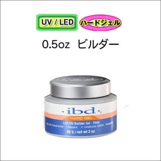 ●ibd LED/UV クリアビルダージェル0.5oz(14g)