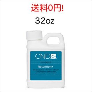送料0円!CND - リテンションプラス32oz (946ml) 場合により16ozx2本になります。