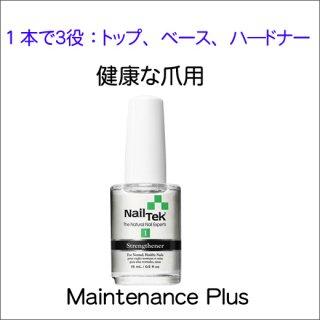 ●Nail Tek ネイルテック メンテナンスプラス 1 - 0.5oz(15ml) グリーン