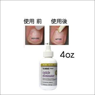 ●Prolinc キューティクルエリミネイター4oz(118ml) 場合により2ozx2本になります。